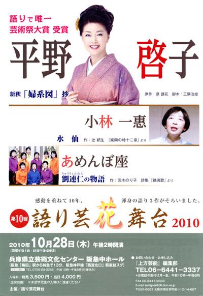show2010-10p1.jpg