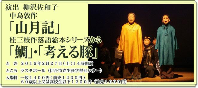 show201602.jpg